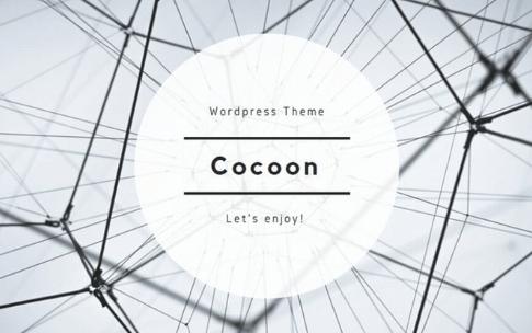 Cocoonは使いやすいWordpressテーマ
