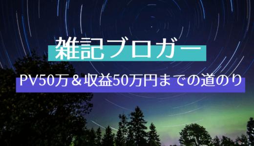 【マクサン卒業】雑記ブログで50万PV&収益50万円を達成!その後にアプデがッ…ガッ!