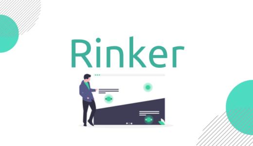 【Rinker(リンカー)の使い方と活用例】便利なプラグインをパパブロガーが紹介