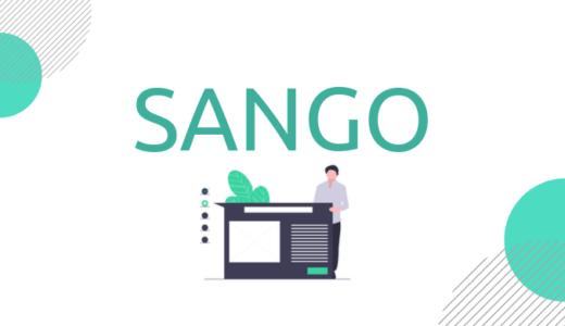 【SANGO】初心者にも!Wordpressテーマのカスタマイズサイトやプラグインを紹介