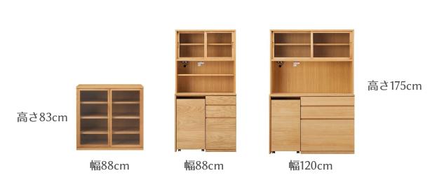 無印良品の食器棚のサイズ