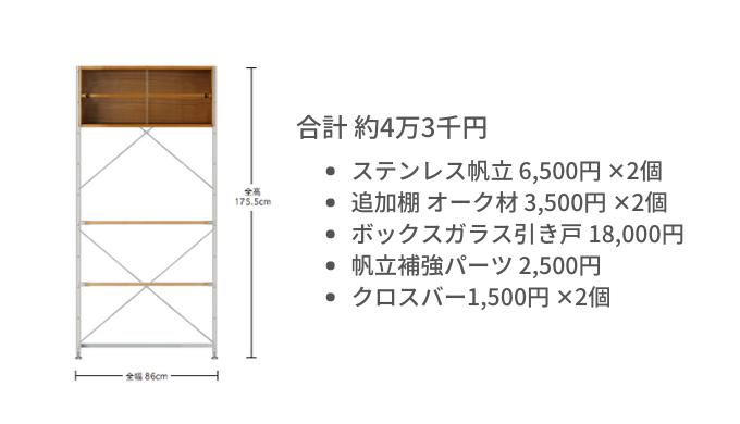 無印良品のユニットシェルフ食器棚の値段