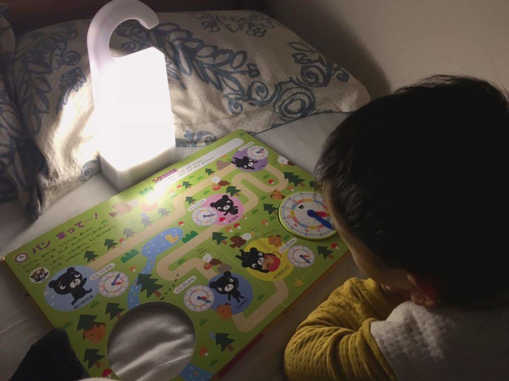 持ち運びできるあかりを読書灯として使う