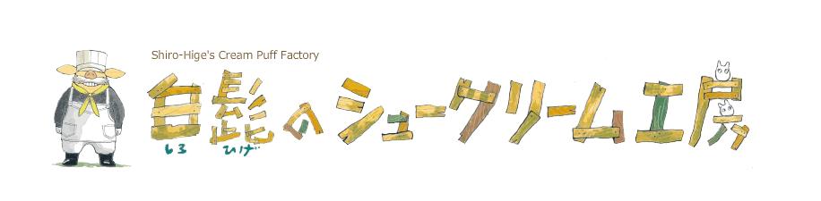 白髭のシュークリーム工房(吉祥寺、世田谷代田)