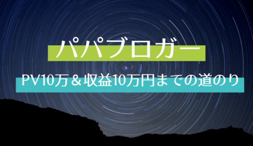 【副業ブログ】初心者パパブロガーが月間10万PV&収益10万円を達成した道のり