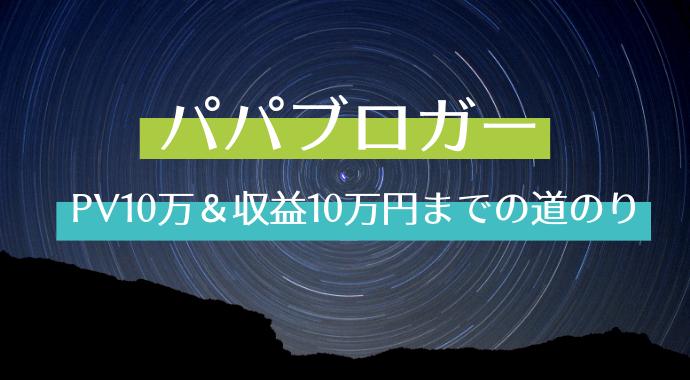 副業ブログで初心者パパブロガーが月間10万PVと収益10万円を達成した道のり