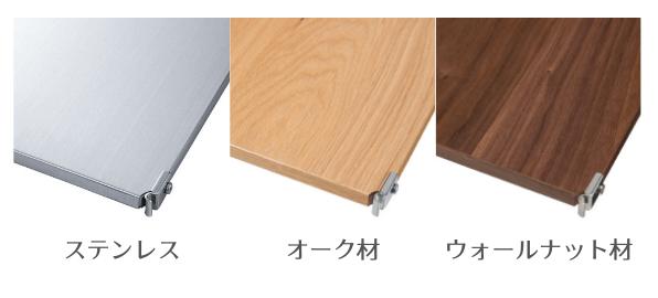 無印良品ユニットシェルフの素材の一覧