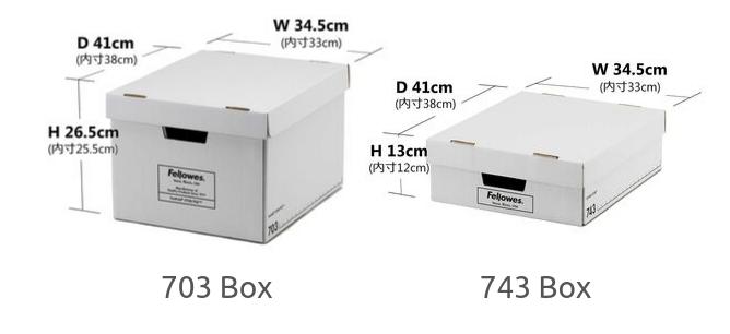 バンカーズボックスのサイズ一覧