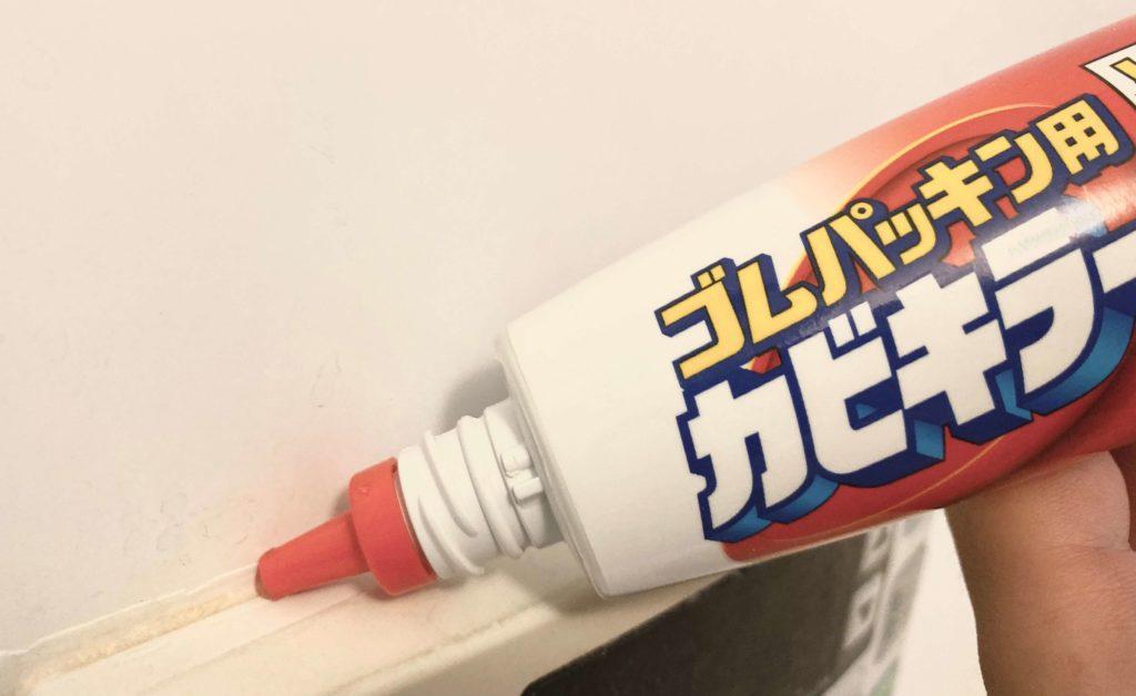 カビ取り剤をゴムパッキンに使用