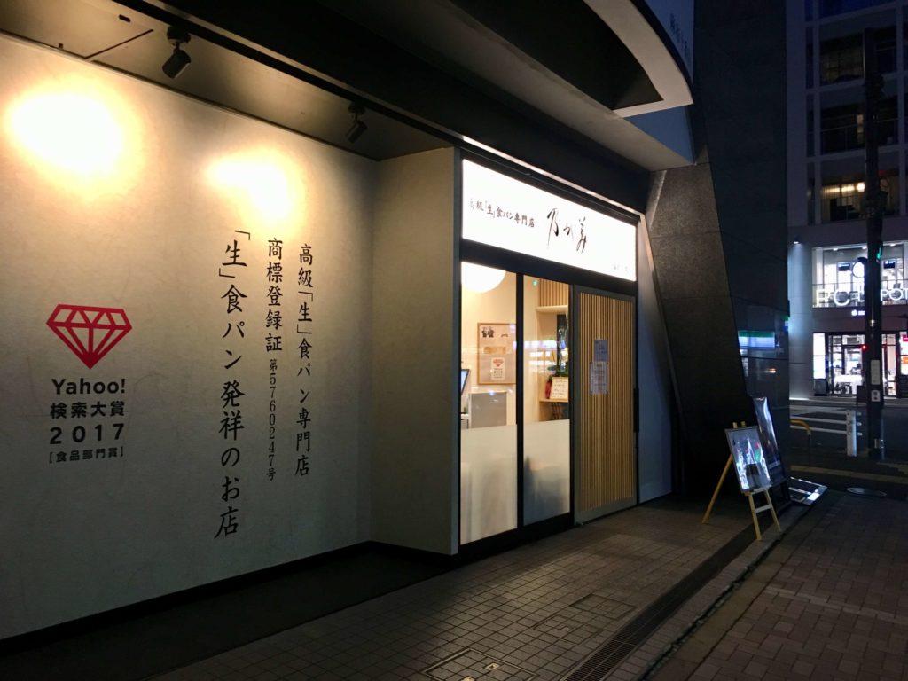 東京初出店の乃が美麻布十番店