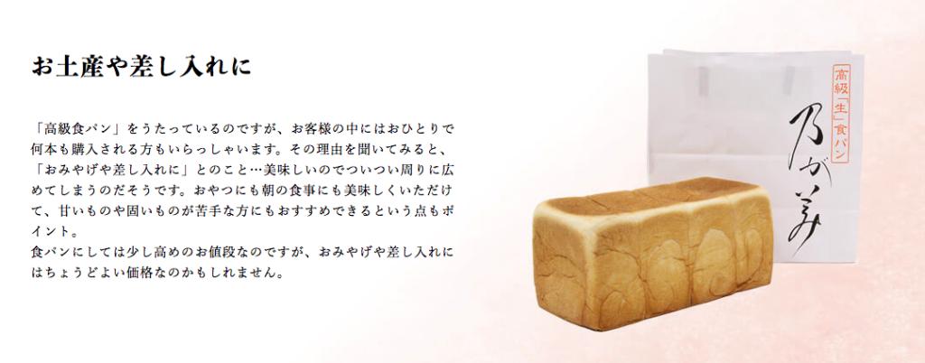 素材と製法にこだわった乃が美の高級食パン