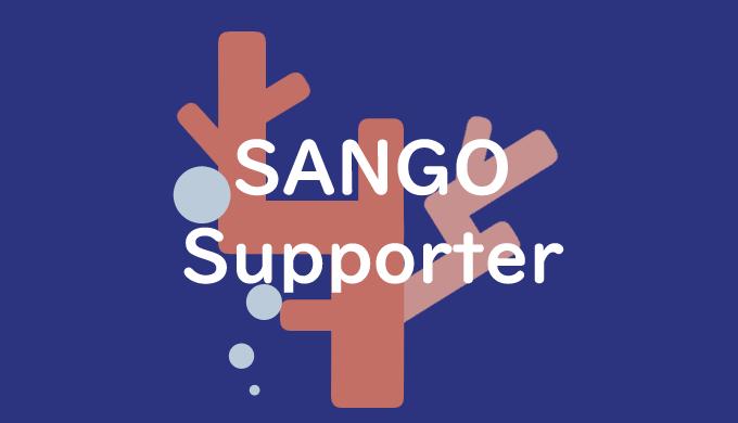 SANGOをより引き出すプラグインSANGOサポーター