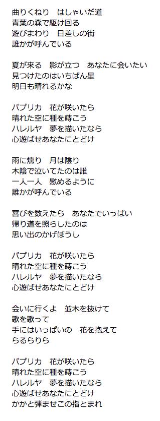 パプリカの歌詞  完全版