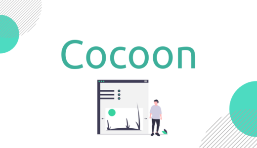 【Cocoon】初心者ブロガー&雑記ブログにおすすめ!メリットを総まとめ【WordPressテーマ】
