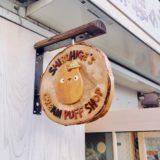 トトロのシュークリームを購入できる白髭のシュークリーム工房