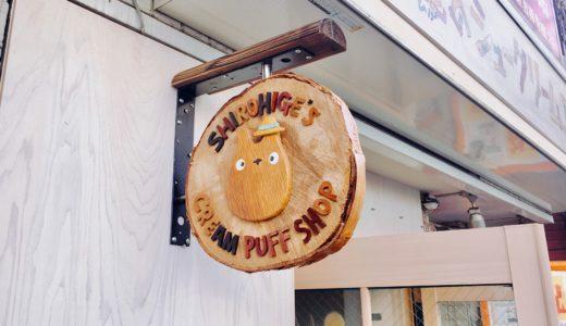 トトロのシュークリーム!吉祥寺の白髭のシュークリーム工房には猫バスサンドも【吉祥寺&世田谷代田】