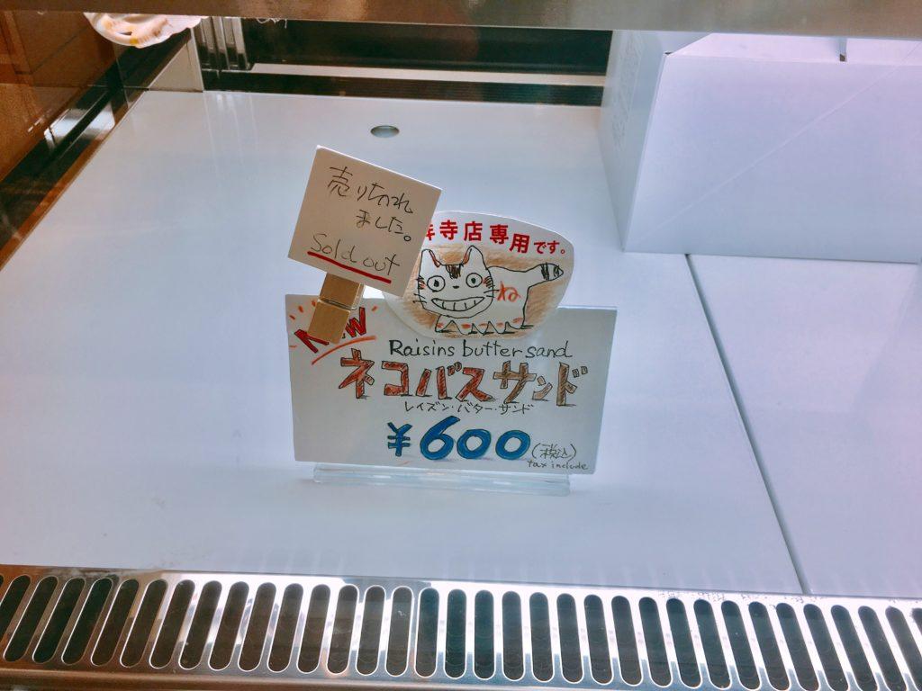 吉祥寺店では猫バスサンドが大人気