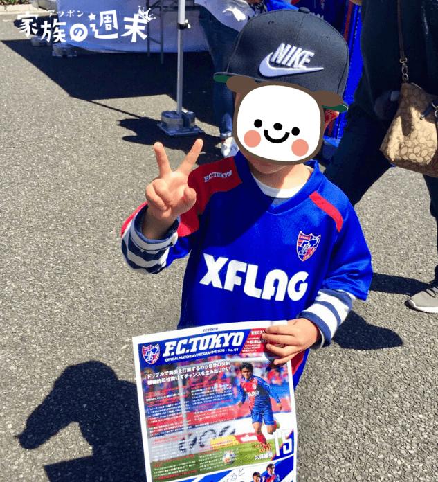 FC東京のユニフォームを子供に購入