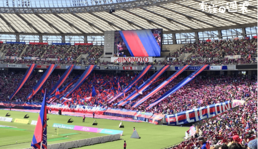 家族で試合観戦!FC東京を子供と一緒に楽しもう!チケットを取って味の素スタジアムに行こう
