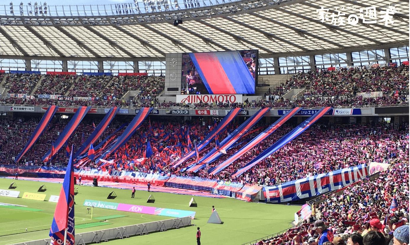 FC東京の試合を子連れ家族で観戦