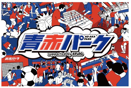 FC東京の青赤パーク