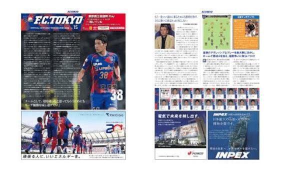 FC東京の試合観戦をマッチデープログラムで楽しむ
