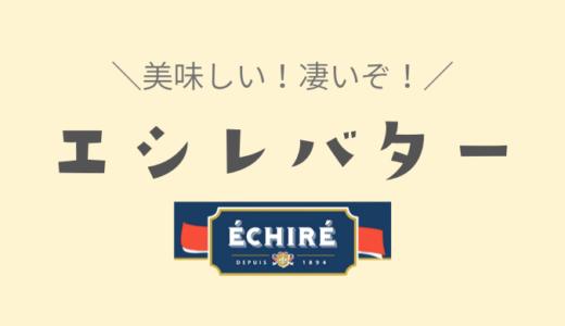 【徹底解説】エシレバターとは?発酵と非発酵バターの違い、店舗や購入方法も紹介