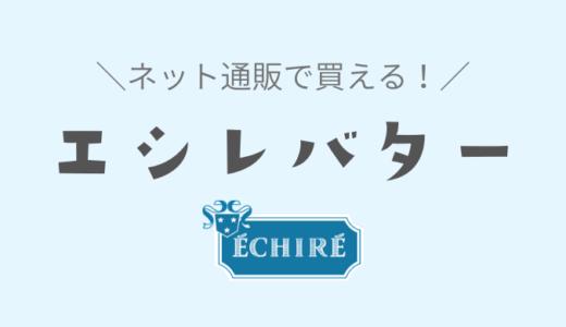 【エシレ通販】エシレバターのクッキーが食べたい!伊勢丹や阪急にある?通販可能なサイトを解説