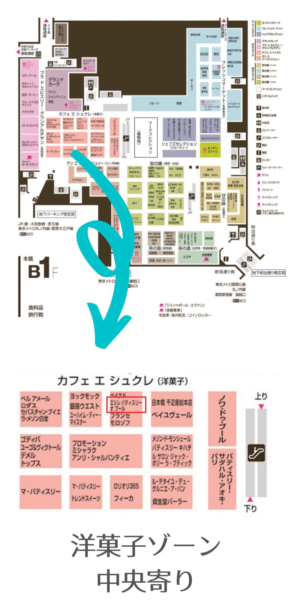 伊勢丹新宿でエシレ・パティスリー オ ブール 新宿店を探す