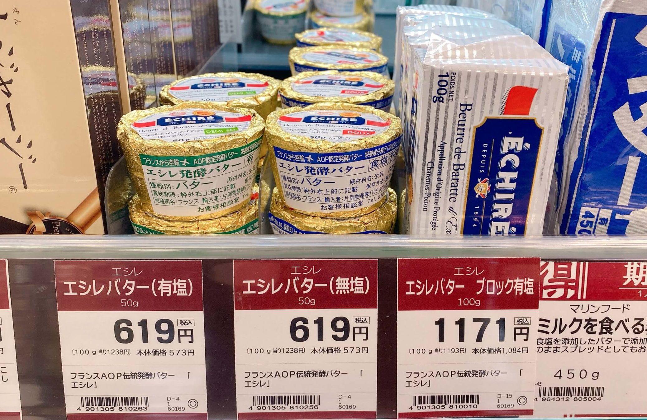 日本でエシレバターを発見
