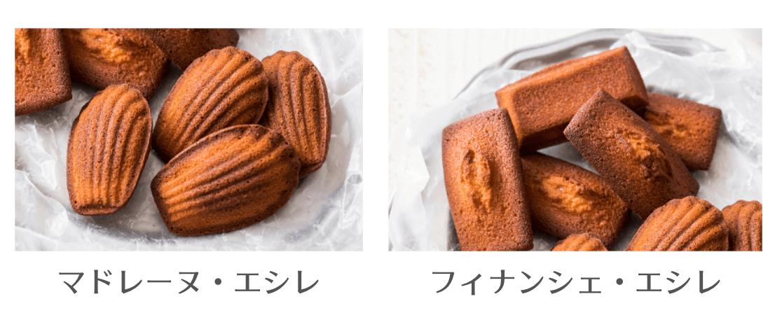 マドレーヌには2種類あり、どちらもエシレ渋谷で焼き上げ