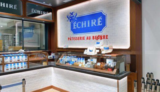 【エシレバター渋谷】スクランブルスクエアでエシレのお菓子!限定のカヌレも【エシレ・パティスリー オ ブール】