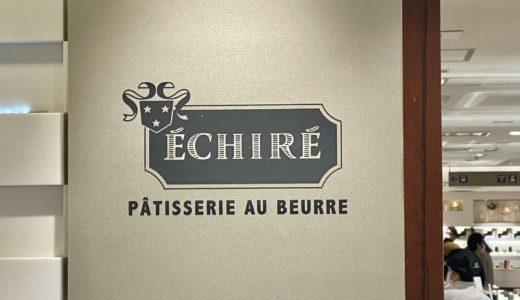 【エシレバター新宿】新宿伊勢丹で買えるフランスのお菓子【エシレ・パティスリーオブール】