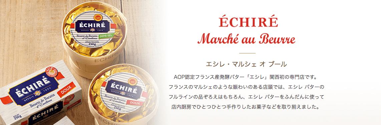 阪急百貨店ネット通販サイト