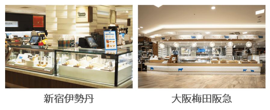 エシレ商品は伊勢丹と阪急で購入可能