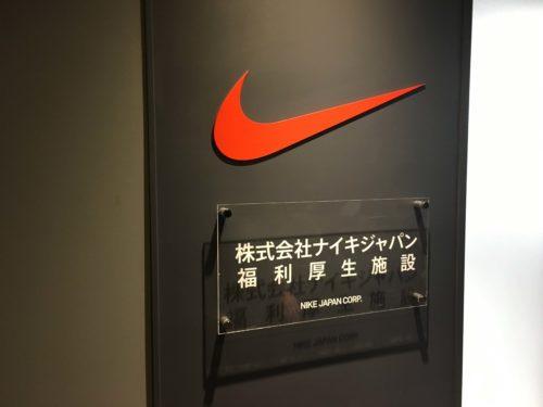 東京都内のナイキショップ:エンプロイストア