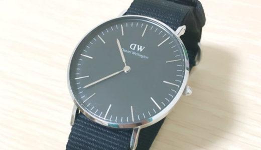 【夏向けのメンズ腕時計 ビジネスも】ダニエル・ウェリントン!公式サイトがお買い得
