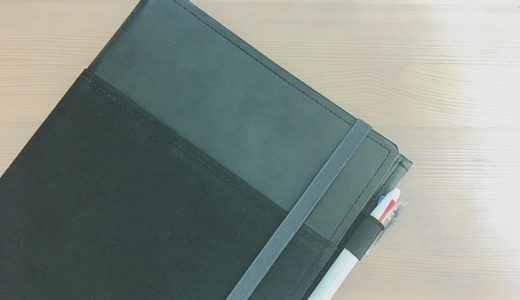 【ビジネスノートカバーの決定版】コクヨのシステミックがオススメ!付属ノートも立派