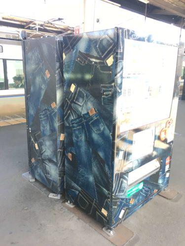 JR児島駅のジーンズ柄の自動販売機