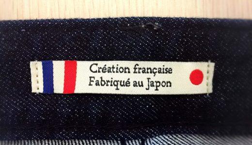 【ジャパンブルージーンズ】スキニージーンズ で日本と欧州が融合!THE STYLE Skinnyレビュー