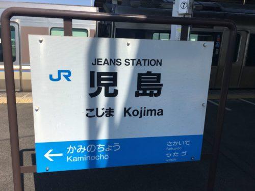 JR児島駅から児島ジーンズストリートへ