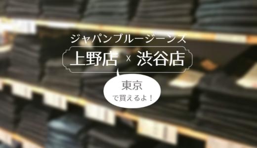 【ジャパンブルージーンズ 上野&渋谷】品揃えは?感動する裾上げ対応