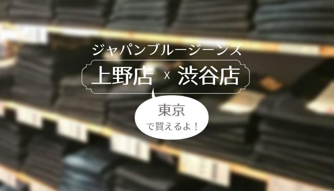 ジャパンブルージーンズ上野渋谷
