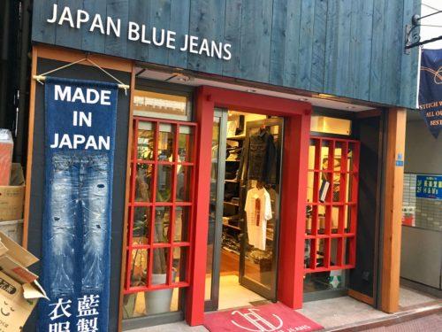 ジャパンブルージーンズの上野店と渋谷店