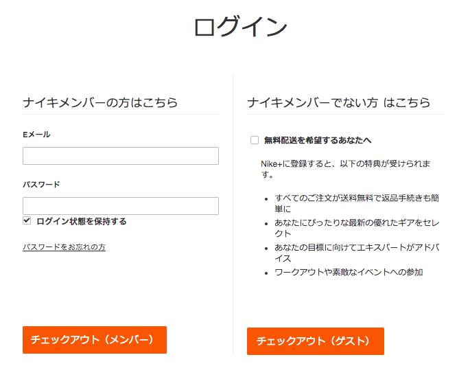 ナイキメンバーのログイン画面