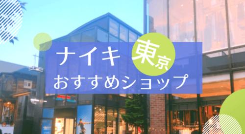 東京のおすすめナイキショップ