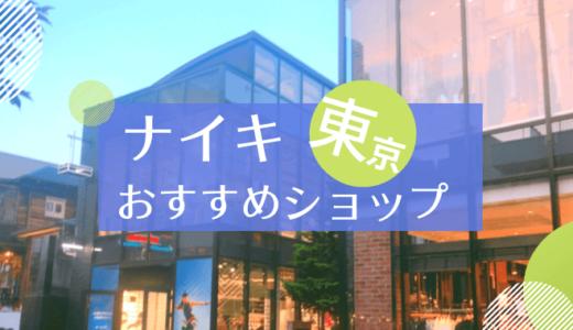 【ナイキ各店舗をレビュー】東京都内のナイキショップを徹底解説