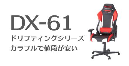ドリフティングのDX-61ゲーミングチェア