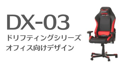 ドリフティングのDX-03オフィス向けゲーミングチェア