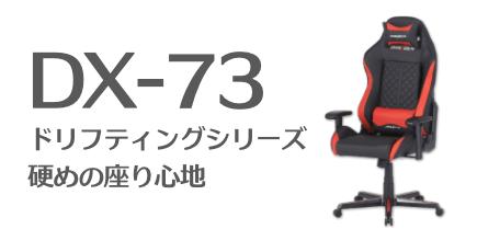 ドリフティングのDX-73の硬めのゲーミングチェア